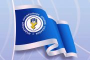 ЗВЕРНЕННЯ  Президії Федерації професійних спілок України до членів-профспілок і виборних органів профспілок з нагоди місцевих виборів,призначених на 25 жовтня 2020 року