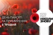 Сьогодні відзначається День пам'яті жертв Другої світової війни!