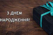 Драп'ятий Євгене Михайловичу, з Ювілеєм!