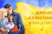 День захисника України  - 14 жовтня