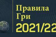 ПРАВИЛА ГРИ-2021/2022 УКРАЇНСЬКОЮ МОВОЮ