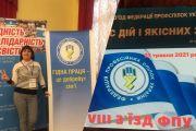 VIIІ-й З'їзд Федерації Профспілок України